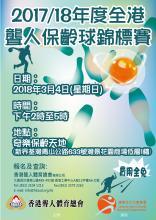 2017-18全港聾人保齡球錦標賽