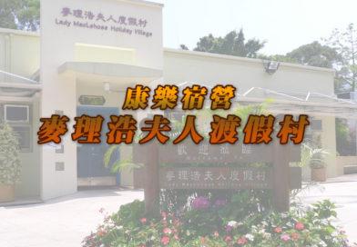 康樂宿營 -麥理浩夫人渡假村 (更新)
