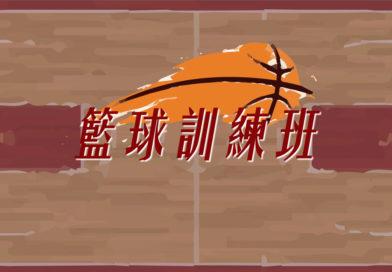 2020-21 聾人籃球代表隊訓練班Q2