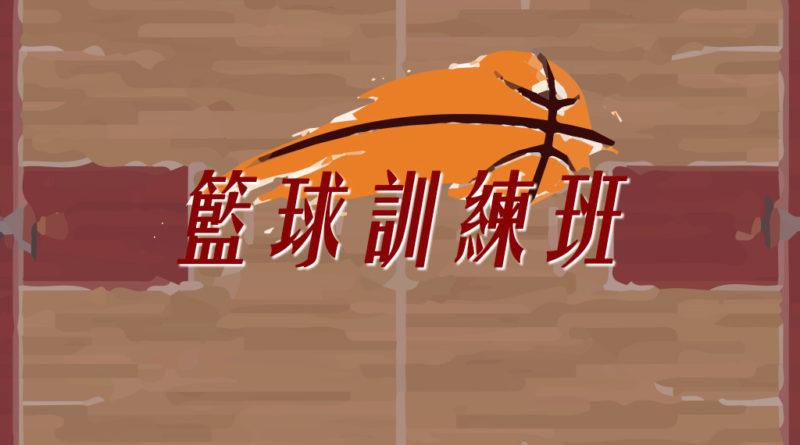 2018-19 聾人籃球代表隊訓練班(I)