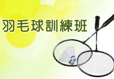 2021-22 聾人羽毛球代表隊訓練班Q2