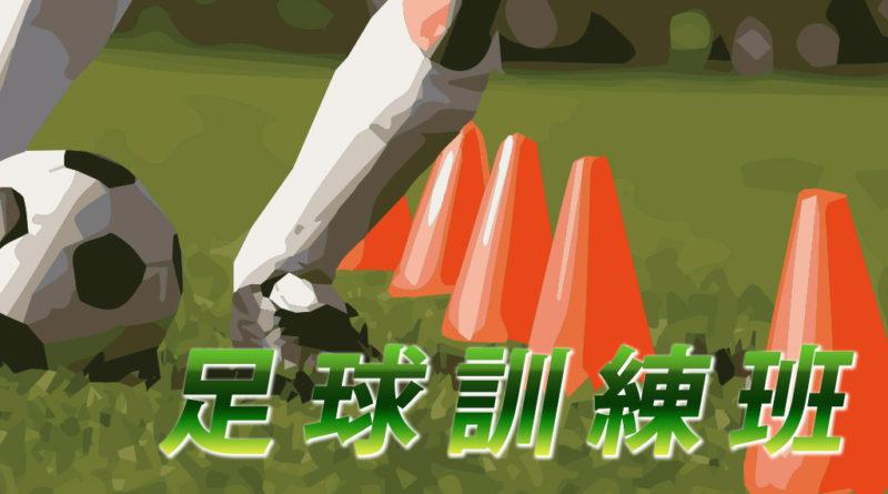 2018-19 聾人足球代表隊訓練班(I)