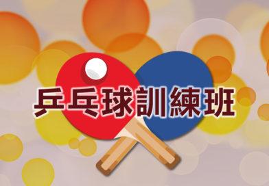 2020-21 聾人乒乓球訓練班 – 2