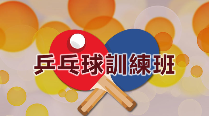 2018-19 聾人乒乓球訓練班
