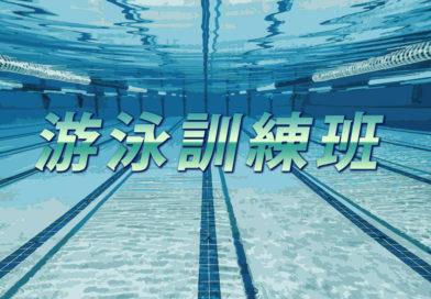 2021-22 聾人游泳代表隊訓練班Q2