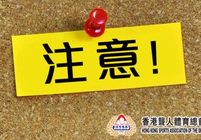 取消「2019全港聾人足球錦標賽」