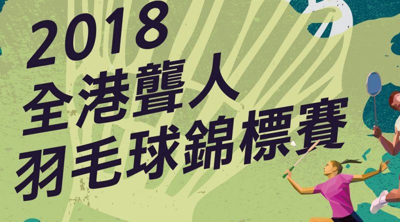 2018全港聾人羽毛球錦標賽