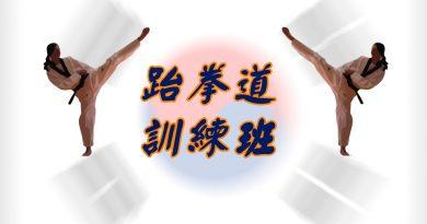 2019-20 聾人跆拳道訓練班