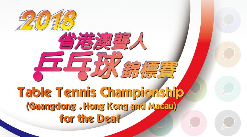 2018省港澳聾人乒乓球錦標賽
