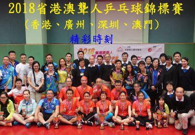 2018 省港澳聾人乒乓球錦標賽