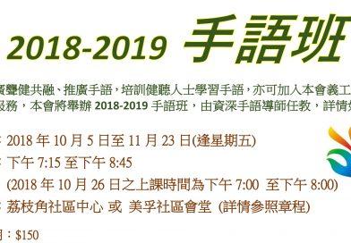 2018 – 2019 手語班