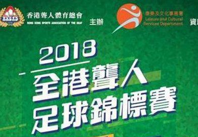 2018全港聾人足球錦標賽