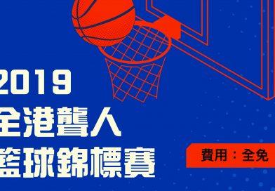 2019 全港聾人籃球錦標賽