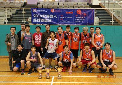 2019 全港聾人籃球錦標賽   比賽成績及精采片段