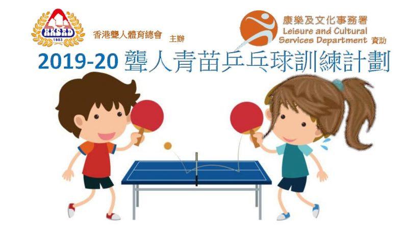 2019-2020聾人青苗乒乓球訓練計劃