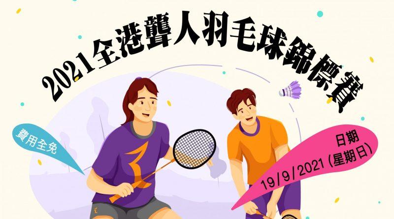 2021全港聾人羽毛球錦標賽 精彩時刻