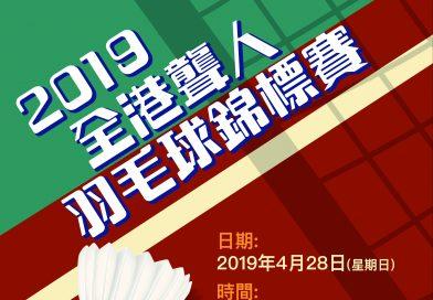 2019全港聾人羽毛球錦標賽