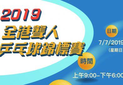 2019 全港聾人乒乓球錦標賽