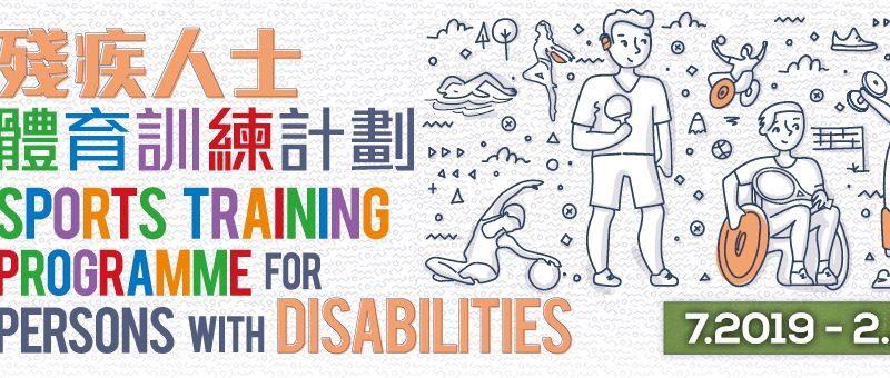 2019-20殘疾人士體育訓練計劃