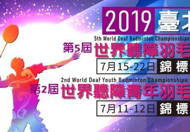 第5屆世界聽障羽毛球錦標賽暨第2屆世界聽障青年羽毛球錦標賽香港代表隊