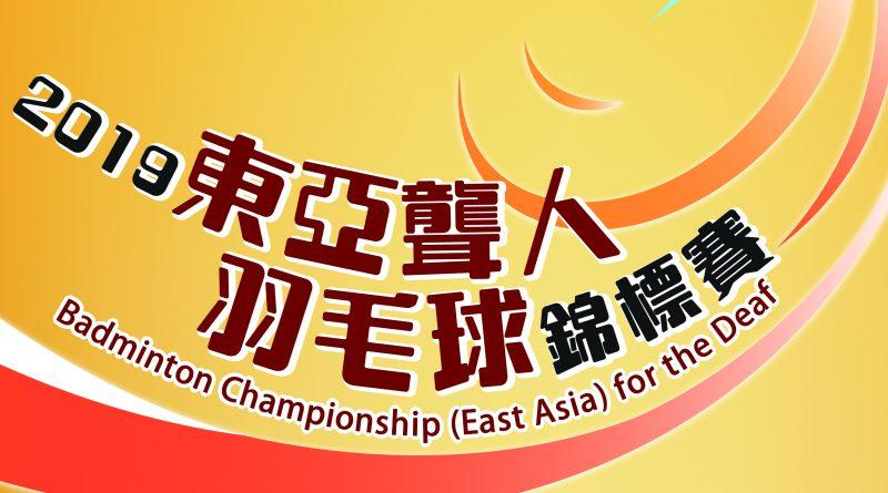 2019東亞聾人羽毛球錦標賽