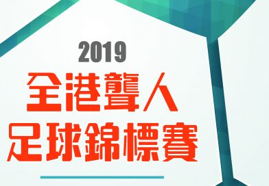 2019全港聾人足球錦標賽