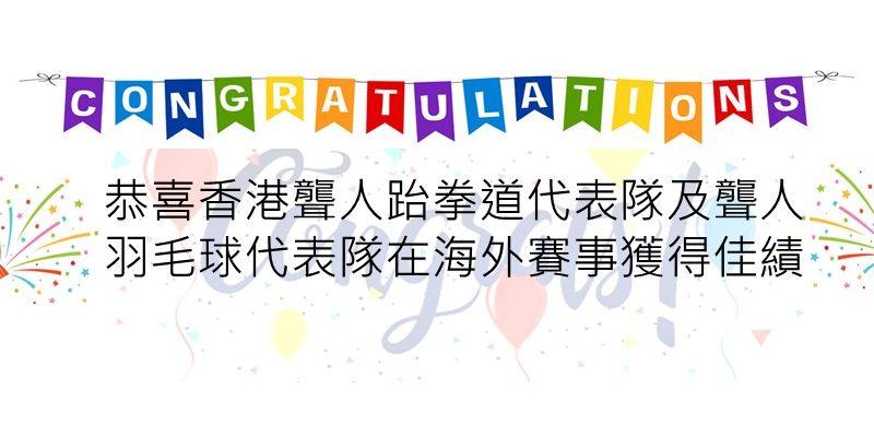 2019韓國光州跆拳道公開賽  及  台灣第五屆世界聽障羽毛球錦標賽及第二屆青年組聽障羽毛球錦標賽