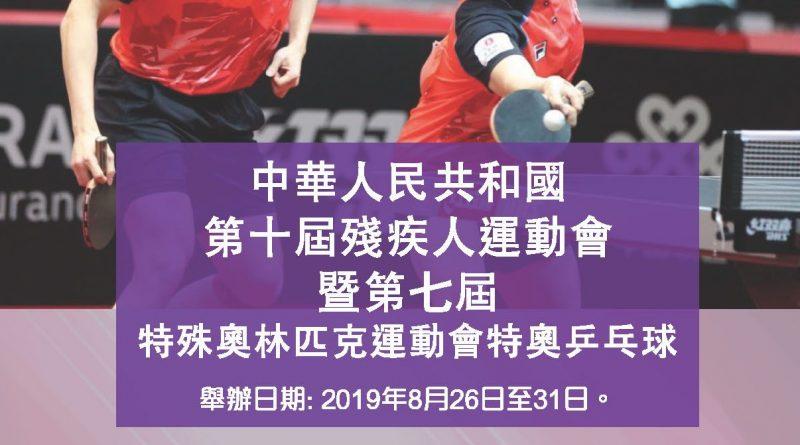 中華人民共和國第十屆殘疾人士運動會暨第七屆特殊奧林匹克運動會特奧乒乓球