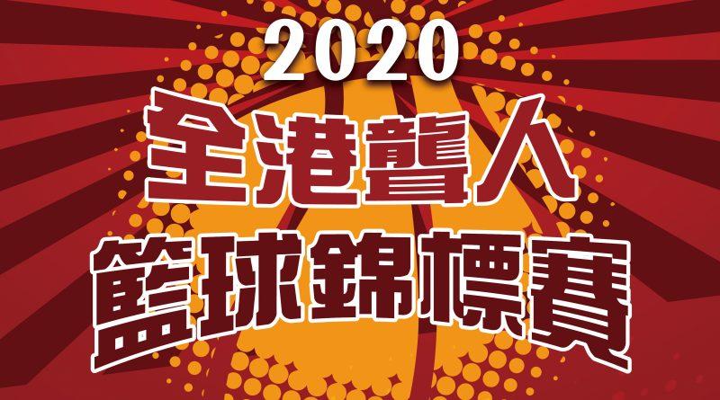 2020 全港聾人籃球錦標賽