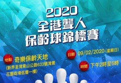 2020全港聾人保齡球錦標賽