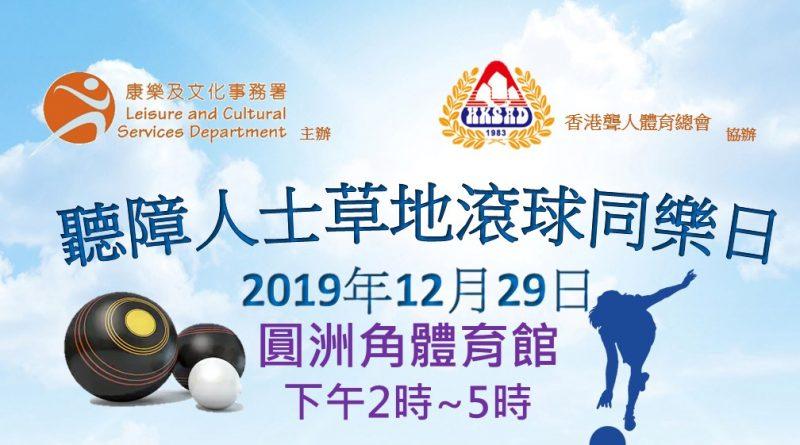 2019-20 聽障人士草地滾球同樂日