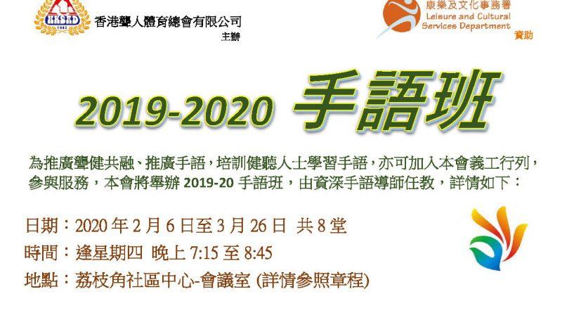 2019 – 2020 手語班
