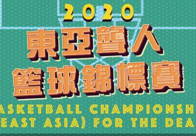 2020 東亞聾人籃球錦標賽