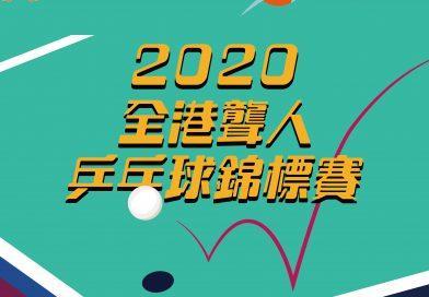 2020全港聾人乒乓球錦標賽 精彩時刻