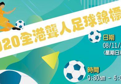 2020全港聾人足球錦標賽 精彩時刻