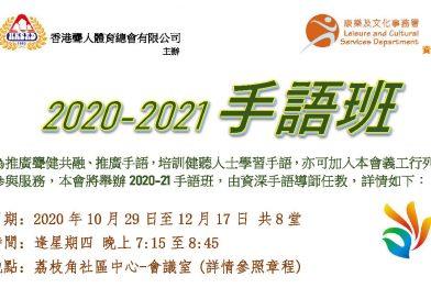 2020 – 2021 手語班