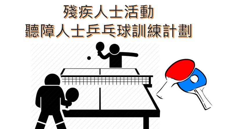 2021-22殘疾人士康樂及體育活動 -聽障人士乒乓球訓練計劃