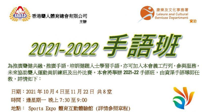 2021 – 2022 手語班