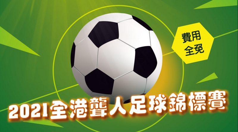 2021全港聾人足球錦標賽