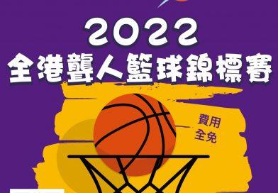 2022 全港聾人籃球錦標賽