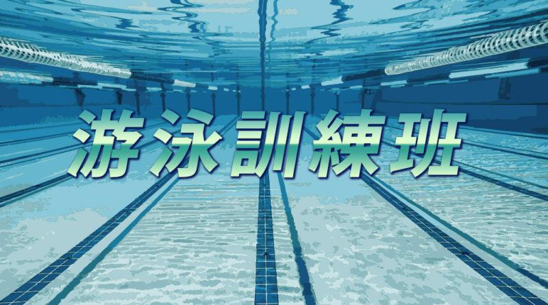 2021-22 聾人游泳代表隊訓練班Q1