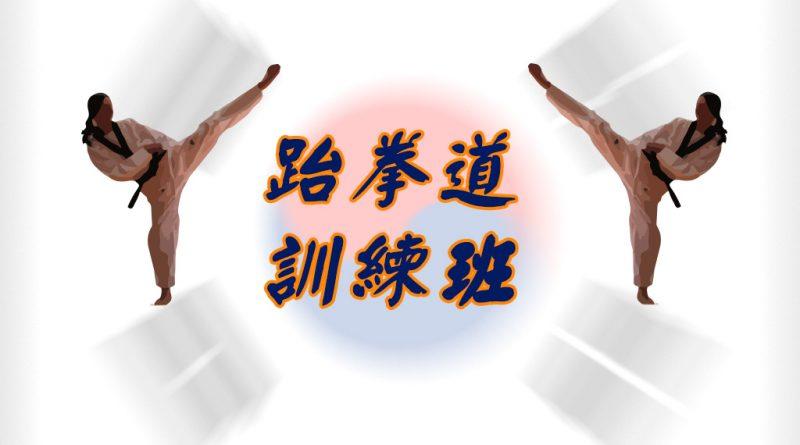 2021-22 聾人跆拳道訓練班