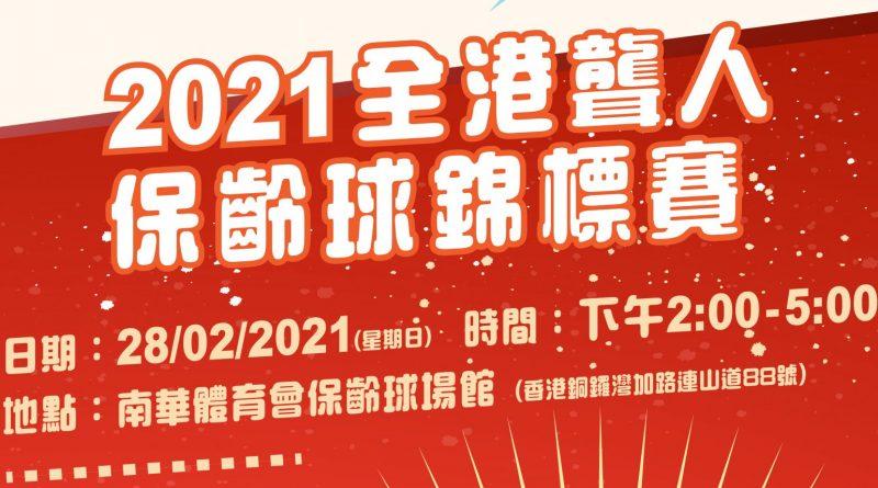 2021 全港聾人保齡球錦標賽 活動取消