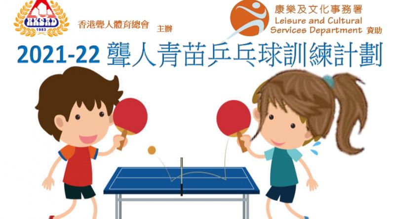 2021-2022聾人青苗乒乓球訓練計劃