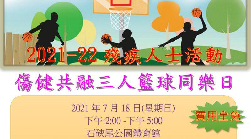 2021-22傷健共融三人籃球同樂日