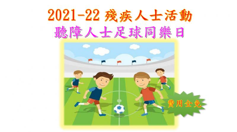 2021-22聽障人士足球同樂日
